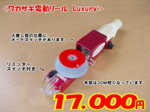 マシンガン・エディション Luxury(ラグジュアリー)