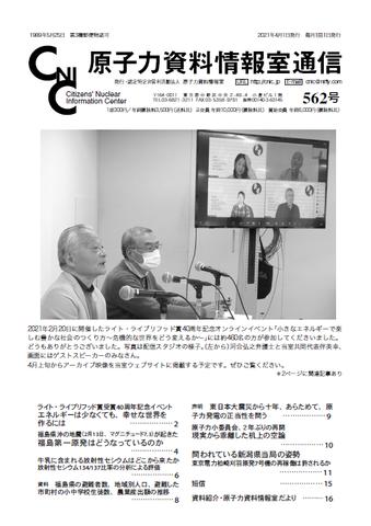 原子力資料情報室通信バックナンバー(原子力資料情報室通信551~最新号)
