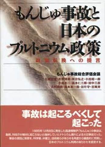 もんじゅ事故と日本のプルトニウム政策(会員価格あり)