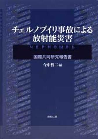 チェルノブイリ事故による放射能災害―国際共同研究報告書(会員価格あり)