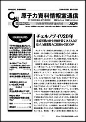 『原子力資料情報室通信』300号記念CD-ROM(会員価格あり)