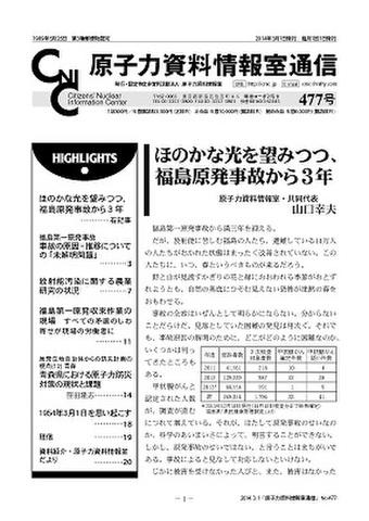 原子力資料情報室通信バックナンバー(原子力資料情報室通信152~300号)