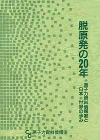 脱原発の20年-原子力資料情報室と日本・世界の歩み