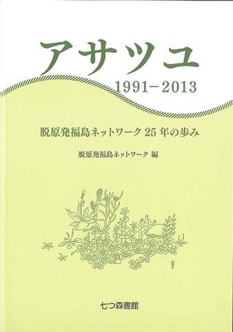 アサツユ 1991-2013 脱原発福島ネットワーク25年の歩み