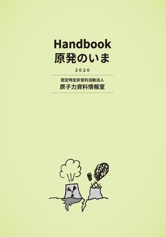 Handbook原発のいま2020
