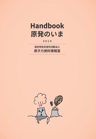 Handbook原発のいま2019