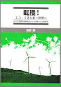 転換!エコ・エネルギー政策へ