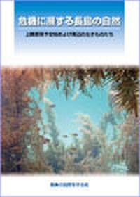 危機に瀕する長島の自然~上関原発予定地および周辺の生きものたち~