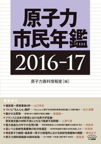 原子力市民年鑑2016-17(会員価格あり)
