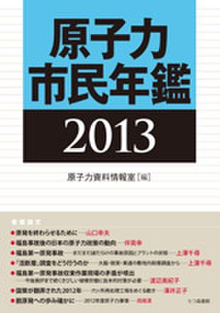 原子力市民年鑑2013(会員価格あり)