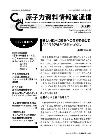原子力資料情報室通信バックナンバー(原子力資料情報室通信301~350号)