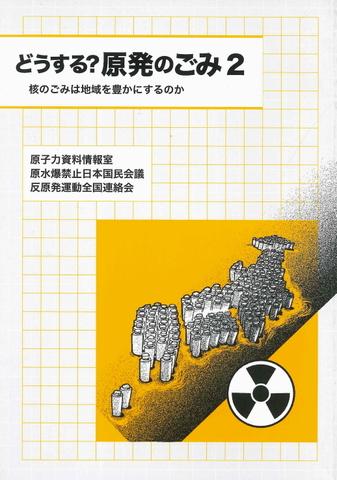 どうする? 原発のゴミ2 核のごみは地域を豊かにするのか