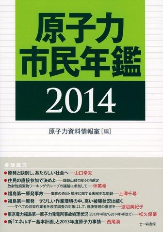 原子力市民年鑑2014(会員価格あり)