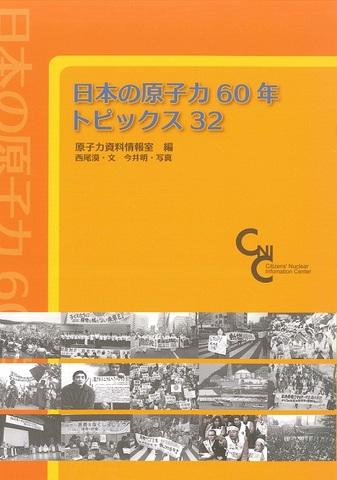 日本の原子力60年 トピックス32