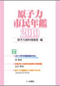 原子力市民年鑑2010(会員価格あり)