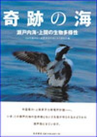 奇跡の海 瀬戸内海・上関の生物多様性