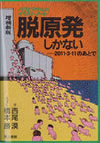 増補新版 脱原発しかない バクとマサルのイラスト・ノート -2011・3・11のあとで