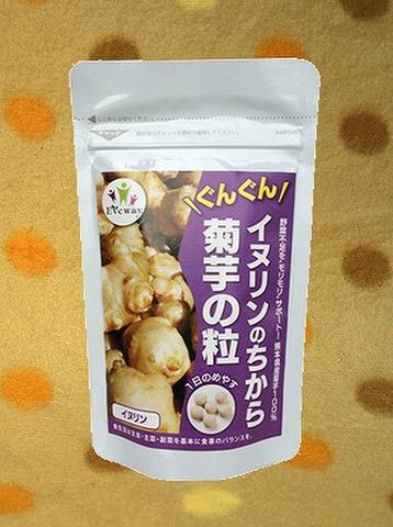 イヌリンのちから 菊芋の粒