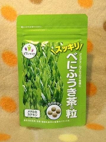 べにふうき茶の粒