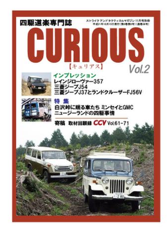 四駆道楽専門誌 CURIOUS【キュリアス】 Vol.2