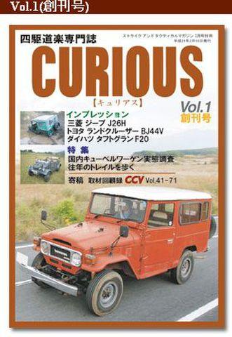 CURIOUS創刊号