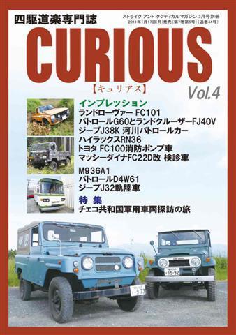 四駆道楽専門誌 CURIOUS【キュリアス】 Vol.4