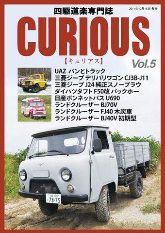 CURIOUS Vol.5(先行予約)