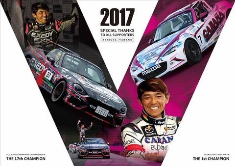 山野哲也ポスター「2017 TETSUYA YAMANO CHAMPIONS POSTER」