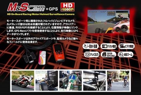 M&Scam+GPS