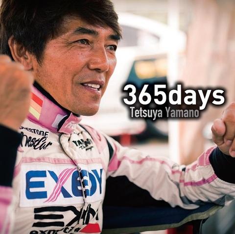 山野哲也カレンダー 2017 TETSUYA YAMANO 365days