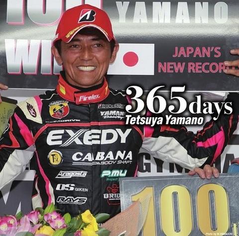 山野哲也カレンダー 2019 TETSUYA YAMANO 365days