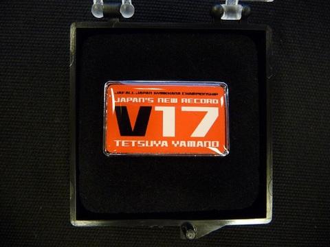 山野哲也 全日本ジムカーナ選手権V17記念ピンバッジ