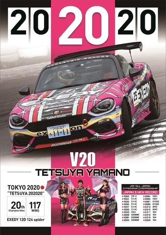 山野哲也ポスター「TETSUYA YAMANO 202020 POSTER」