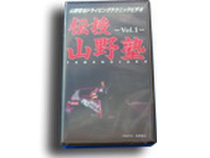 ビデオ 伝授 山野塾 VOL.1