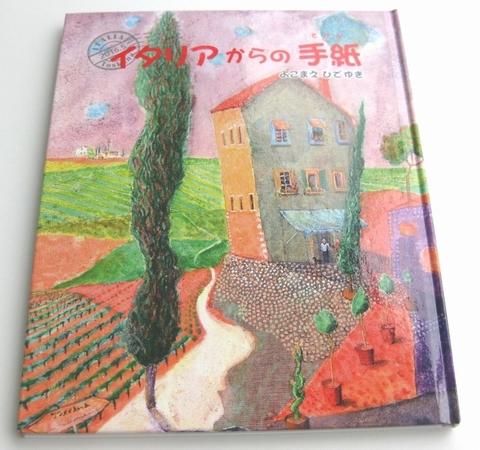 音のでる絵本「イタリアからの手紙」