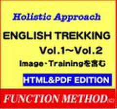 「ENGLISH-TREKKING教材Vol.1~Vol.2」「Giga File便」ファイル転送販売