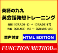 英語の九九 英会話発想トレーニング HTML版 「Giga File便」ファイル転送販売