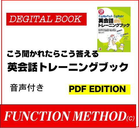 電子書籍「英語脳構築オウム返しトレーニング」「Giga File便」ファイル転送販売