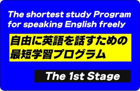 「 自由に英語を話すための最短学習プログラム The 1st Stage 「Giga File便」ファイル転送販売