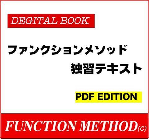 電子書籍「ファンクションメソッド独習テキスト」PDF版ダウンロード販売