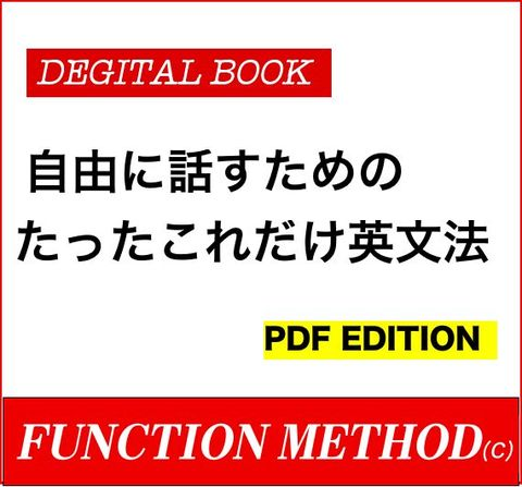 電子書籍「自由に話すためのたったこれだけ英文法」PDF版 ダウンロード販売