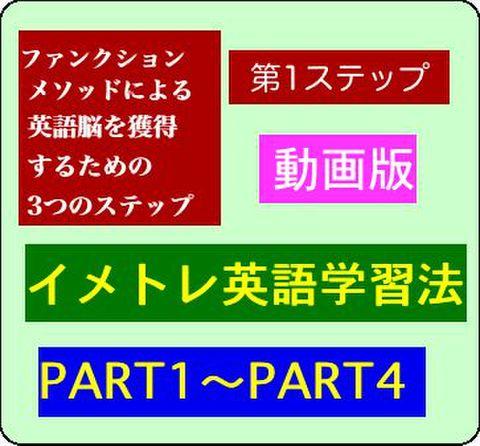 動画版 イメトレ英語学習法 ダウンロード転送販売