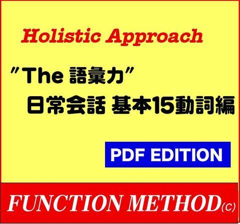 """The 語彙力""日常会話 基本15動詞編 PDF版 「Giga File便」ファイル転送販売"