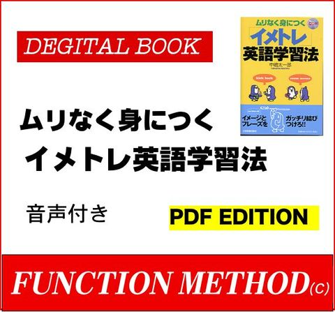 電子書籍「ムリなく話せるイメトレ英語学習法」PDF版「Giga File便」ファイル転送販売