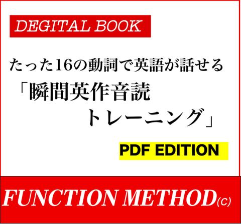 電子書籍「たった16の動詞で英語が話せる「瞬間英作音読トレーニング」ダウンロード販売