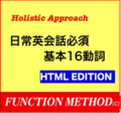 日常英会話必須基本16動詞(HTML版・音声つき) 「Giga File便」販売
