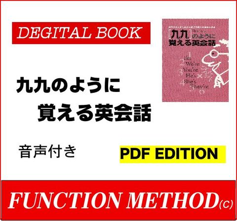 電子書籍「九九のように覚える英会話」PDF版 音声付き ダウンロード販売