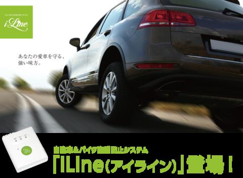 GPSトラッキングシステム iLINE