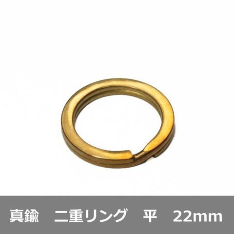 真鍮製 二重リング 平 22mm 日本製 キーホルダー アクセサリー かばん バッグ 用途いろいろ