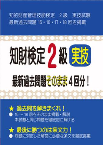 知財検定2級実技 最新過去問題そのまま4回分! 2014年